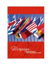 Тетради для записи иностранных слов