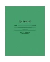 Дневники универсальные, 1-11 класс