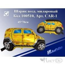 Шарик возд. фольгированный CAR-1