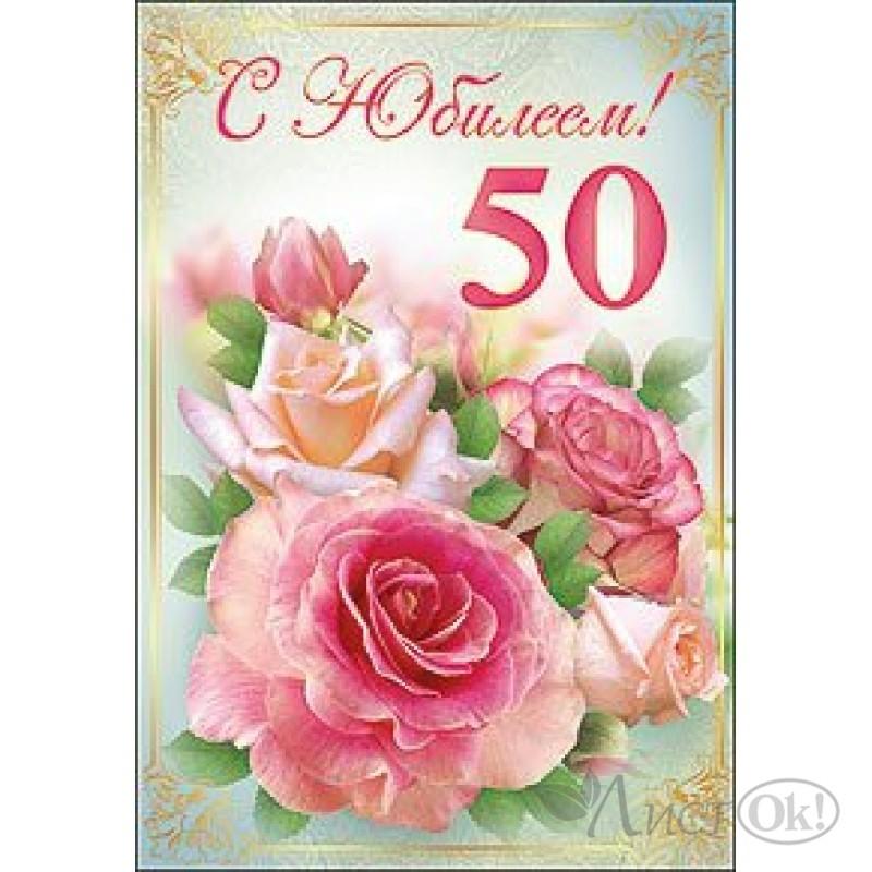 Подписанные открытки на 50-летием