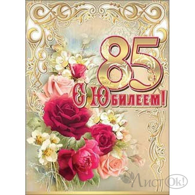85 юбилей открытка