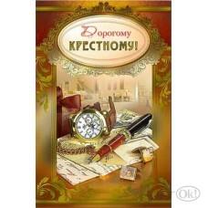 Открытка Дорогому крестному//23-1169-КМ/ ФДА
