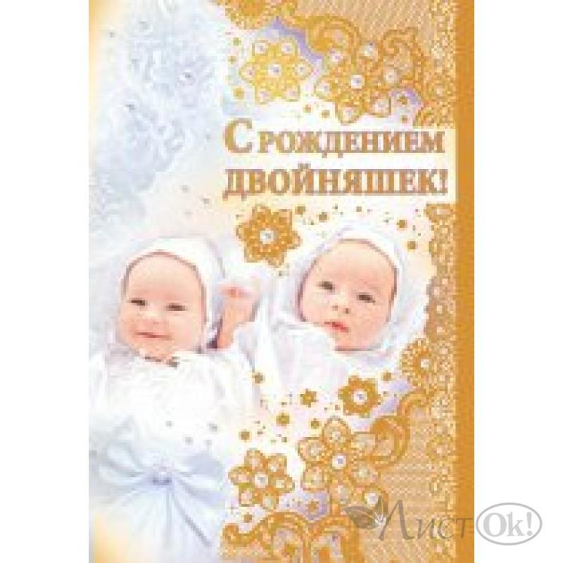 Поздравления с днем рождения двойне мальчику и девочке 69