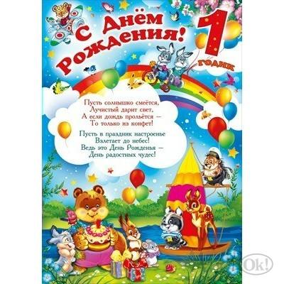 Плакат . С днем рождения 1 годик//64.238/ Открытая планета /0 /0 /10 /0