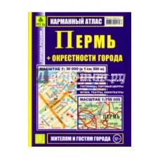 Атлас /Пермь+окрестности города. Карманный атлас/ РузКо /0 /0 /0 /0