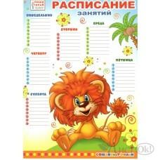 Плакат /ПишиСтир//Расписание занятий/086.265/ Мир поздравлений