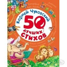 Книжка /50 лучших стихов/Чуковский К.И. Росмэн /0 /0 /18 /0