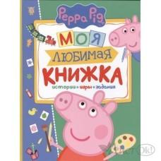 Пособие для детей /Свинка Пеппа.Моя любимая книжка.Истории.Игры.Задания/ Росмэн