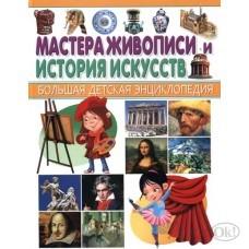 Книжка /БолДетскЭнцикл/Мастера живописи и история искусств/ Владис