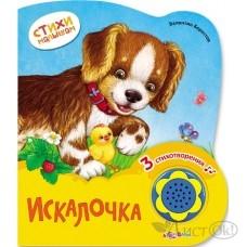 Книжка музык. /КартСтихМал/Искалочка/ Белфакс