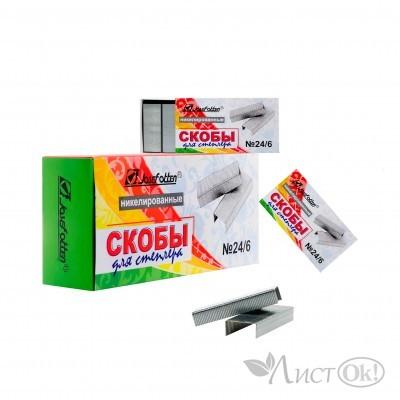 Скобы к степлеру №24/6 /J.Otten/ 800шт, никелированные /10 /0 /500 /0