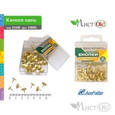 Кнопки канцелярские 50шт. золотистые, металл, пластиковый бокс 108BL
