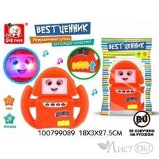 Игрушка на батарейках руль на батарейках со световыми и звуковыми эффектами в пакете BEST'ЦЕННИК 100799089 S+S