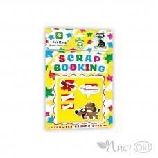 Набор для творчества SCRAPbooking Открытка