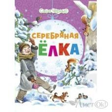 Книжка /НовПодарок/Серебряная елка/Черный С. Рипол-Кл