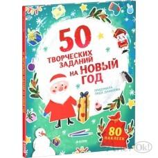 Книжка /50 творческих заданий на Новый Год/Данилова Л. Клевер