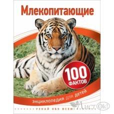 Книжка /100фактов/Млекопитающие/Джонсон Д./ Росмэн /0 /0 /14 /0