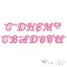 Гирлянда 1505-0223 -буквы