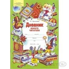 Пособие для детей /Ермолаева В.Г./ФГОС. Дневник юного читателя/ Ювента