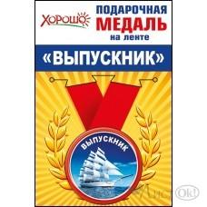 Медаль на ленте. Выпускник//53.53.089/ Горчаков /0 /0 /1 /0