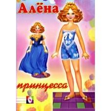 Аппликация Кукла Ф Алена - принцесса /худ. Фаттахова/ Фламинго /0 /0 /50 /0