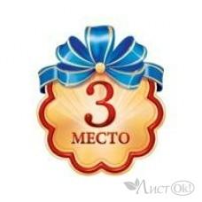Медаль 3 место//7М-529/ АВ-Принт
