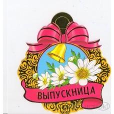 Медаль Выпускница//7-41-057/ Мир открыток /0 /0 /20 /0