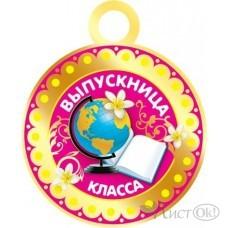 Медаль Выпускница __ класса//7-41-066/ Мир открыток /0 /0 /20 /0