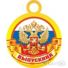 Медаль Выпускник. Российская символика//7-06-1186/ Мир открыток /0 /0 /20 /0