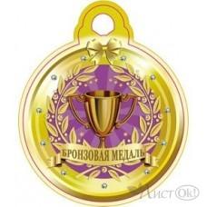 Медаль Бронзовая медаль//5-05-0145/ Миленд /0 /0 /20 /0