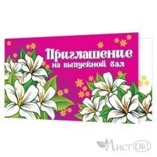 Приглашение на выпускной бал//2-86-627/ Мир открыток