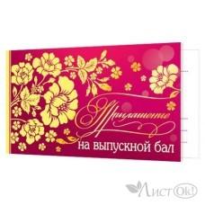 Приглашение на выпускной бал//2-91-126/ Мир открыток
