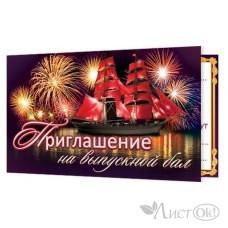 Приглашение на выпускной бал//2-83-285/ Мир открыток