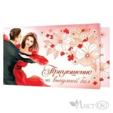 Приглашение на выпускной бал//2-83-286/ Мир открыток
