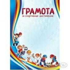 Грамота за спортивные достижения//4ГР-276/ АВ-Принт