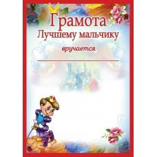 Грамота лучшему мальчику//14-489/ Оля и Женя