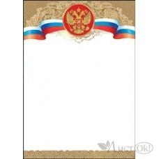 Бланк . Российская символика//7200296/ Праздник /0 /0 /10 /0