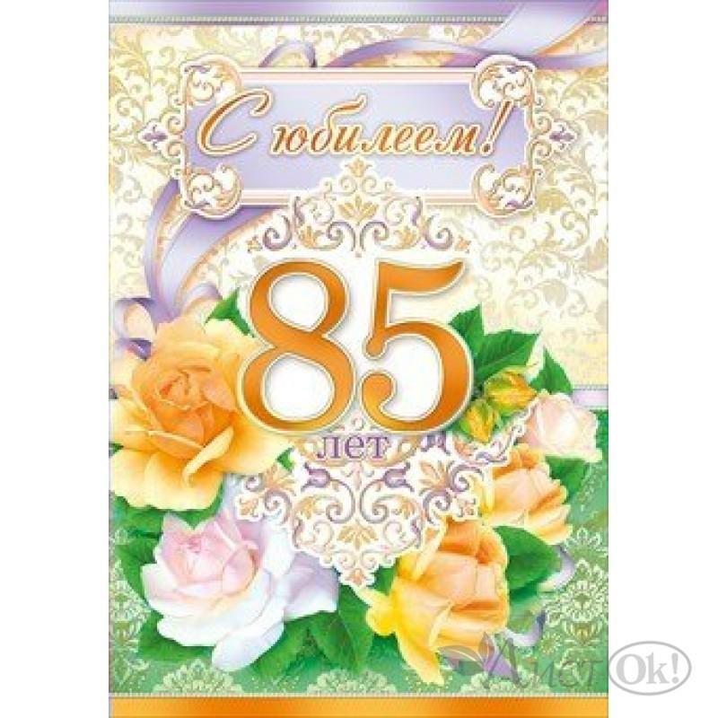 Прикольные поздравления на юбилей 85 лет