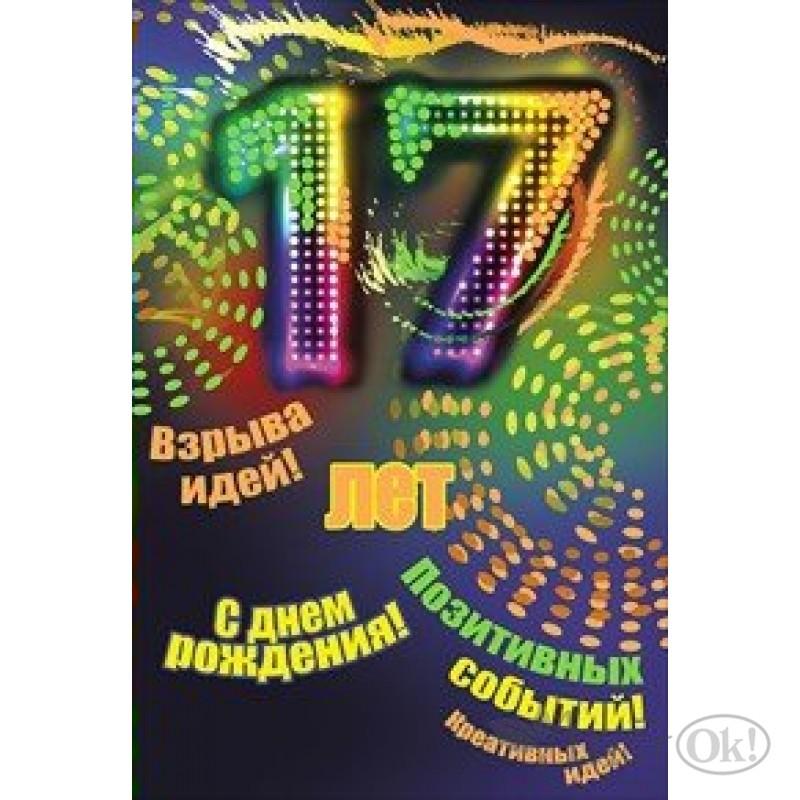 Поздравления днем рождения другу 17 лет