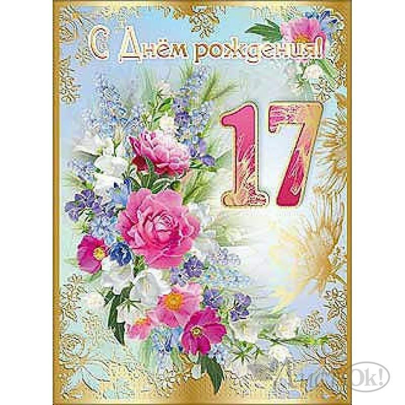 17 лет с днем рождения поздравления 11