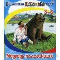 Книжка /БиблДетСада/Медведь-половинщик/Даль В.И. Адонис