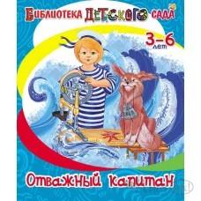 Книжка /БиблДетСада/Отважный капитан/Чертков С. Адонис