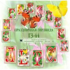 Гирлянда . Здравствуй, лето//Г3-44/ Оля и Женя /0 /0 /1 /0