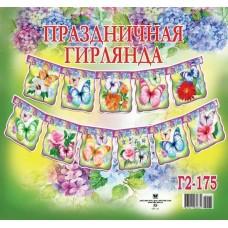 Гирлянда . Цветы и бабочки//Г2-175/ Оля и Женя