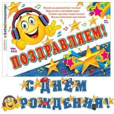 Гирлянда . С днем рождения//8-16-122/+плакат Мир открыток