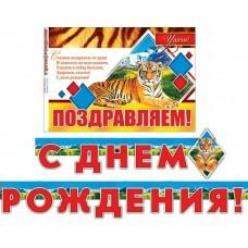 Гирлянда . С днем рождения//8-16-119/+плакат Мир открыток /0 /0 /1 /0