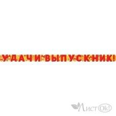 Гирлянда . Удачи, выпускник//04,139,00/ Империя поздравлений /0 /0 /1 /0