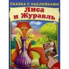 Книжка /СказкиНакл/Лиса и журавль/ ОМЕГА