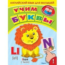 Книжка /УрокДетСадНакл/Английский язык для малышей.Учим буквы/ ОМЕГА