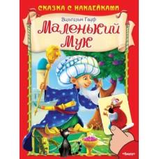 Книжка /СказкиНакл/Маленький Мук/Гауф В. ОМЕГА
